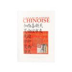 Livre méthode d'apprentissage de calligraphie chinoise